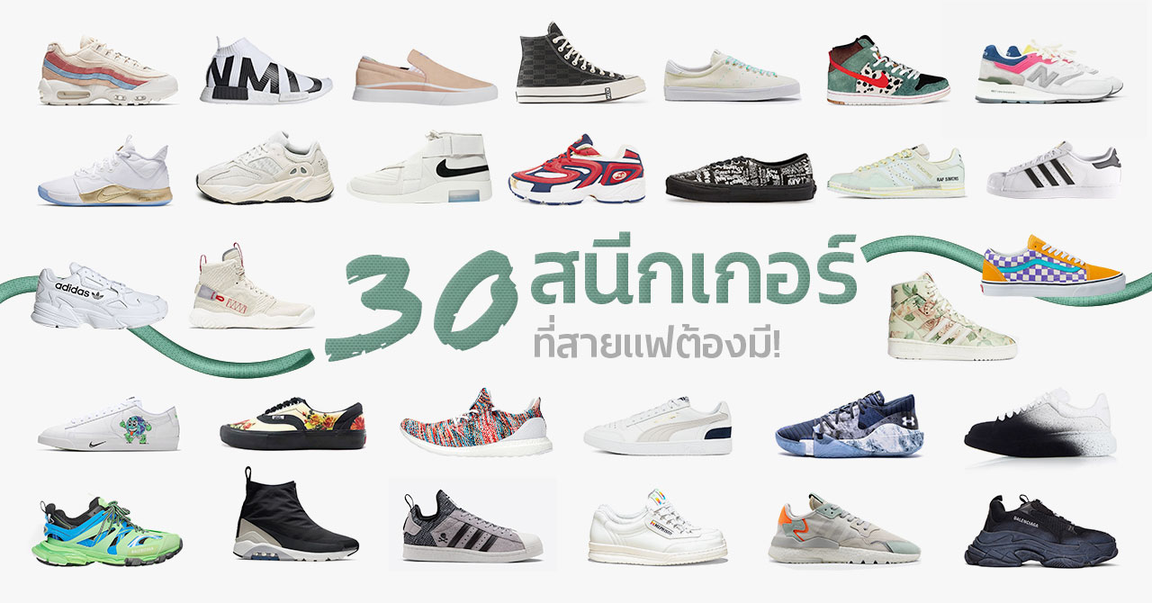 c6d31c93c6bb 30 Must Have Sneakers for Men and Women [Released April 2019 ...